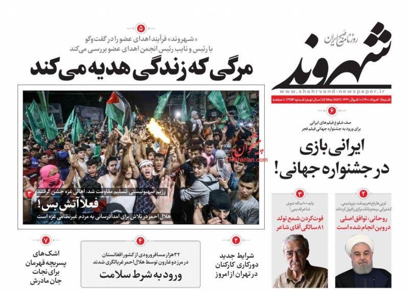 عناوین اخبار روزنامه شهروند در روز شنبه ۱ خرداد