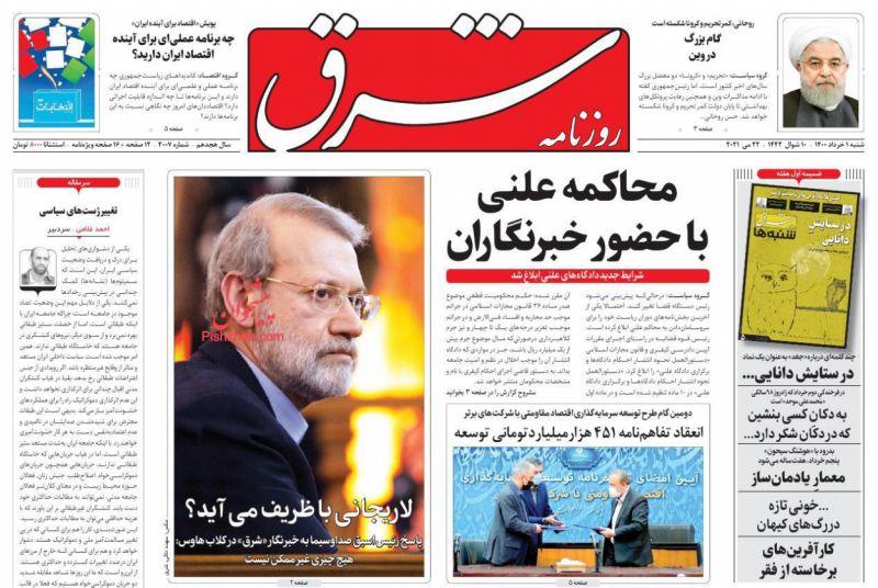 عناوین اخبار روزنامه شرق در روز شنبه ۱ خرداد
