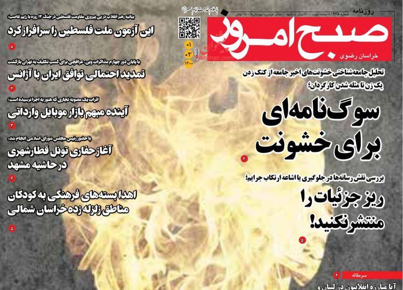 عناوین اخبار روزنامه صبح امروز در روز شنبه ۱ خرداد