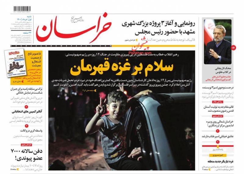 عناوین اخبار روزنامه خراسان در روز شنبه ۱ خرداد