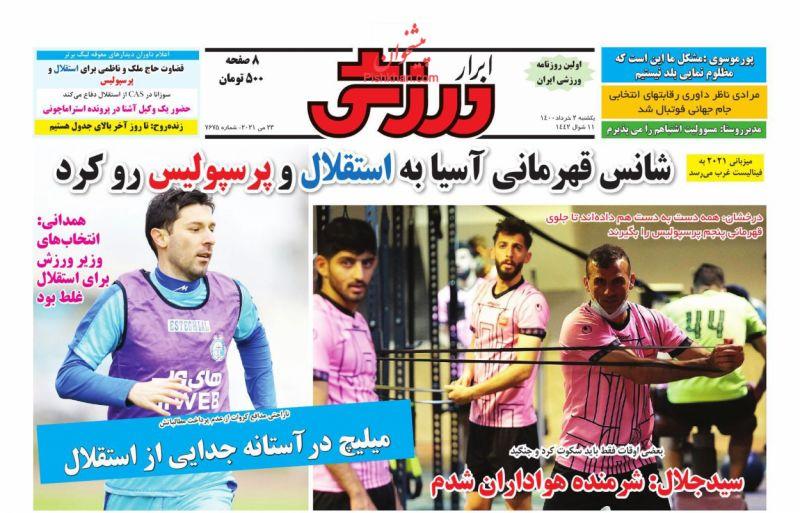 عناوین اخبار روزنامه ابرار ورزشى در روز یکشنبه ۲ خرداد