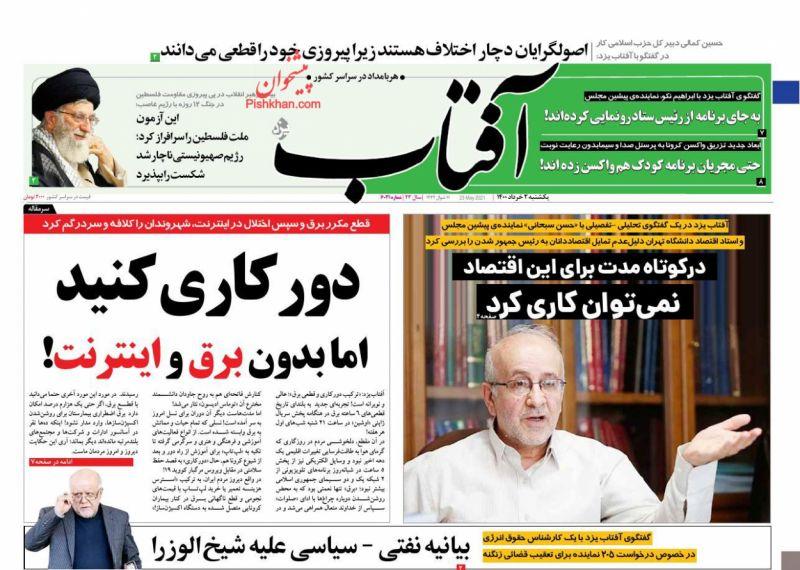 عناوین اخبار روزنامه آفتاب یزد در روز یکشنبه ۲ خرداد