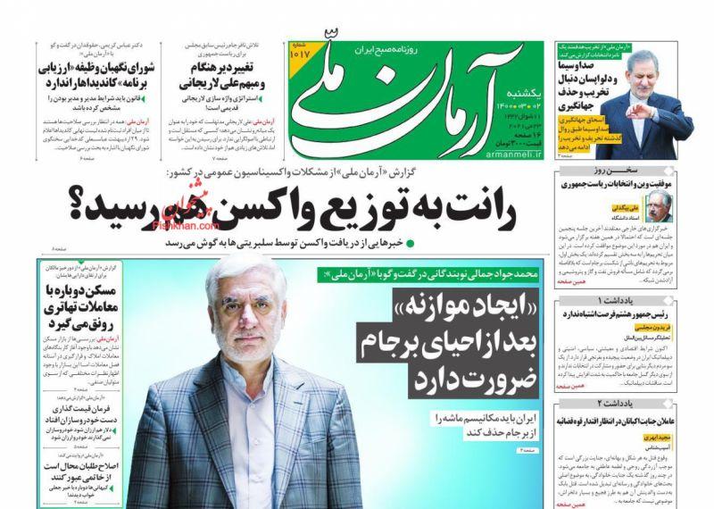 عناوین اخبار روزنامه آرمان ملی در روز یکشنبه ۲ خرداد