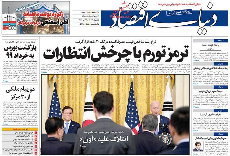 عناوین اخبار روزنامه دنیای اقتصاد در روز یکشنبه ۲ خرداد