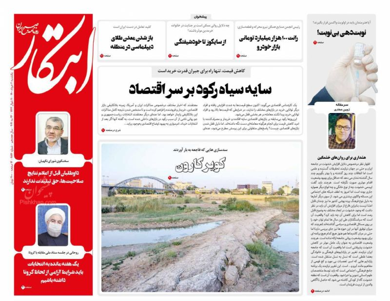 عناوین اخبار روزنامه ابتکار در روز یکشنبه ۲ خرداد