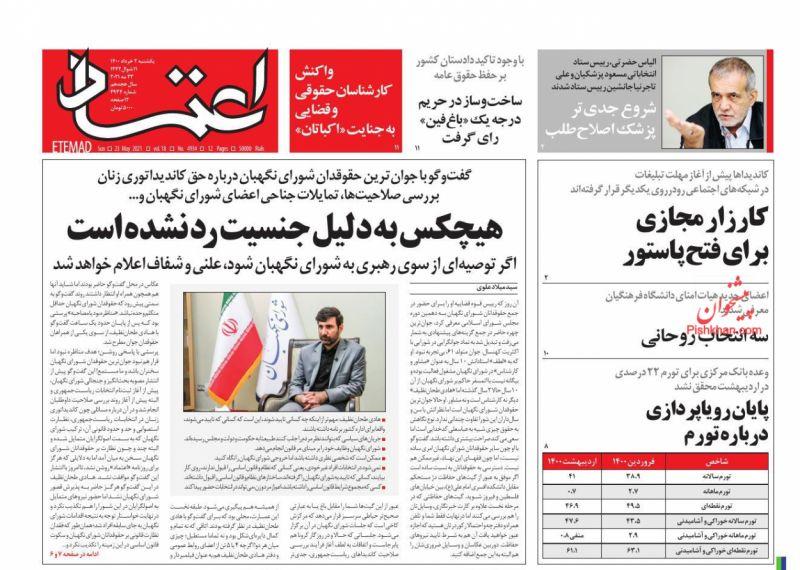 عناوین اخبار روزنامه اعتماد در روز یکشنبه ۲ خرداد