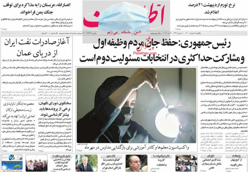 عناوین اخبار روزنامه اطلاعات در روز یکشنبه ۲ خرداد