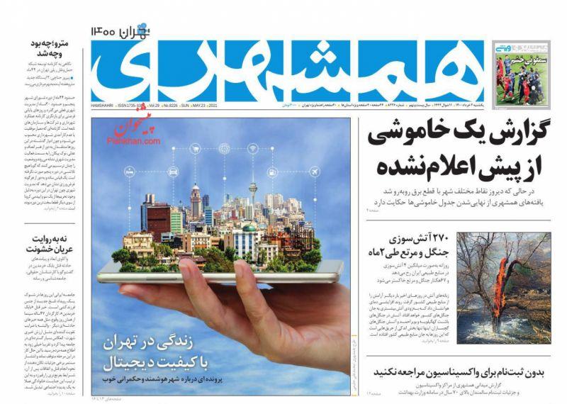 عناوین اخبار روزنامه همشهری در روز یکشنبه ۲ خرداد