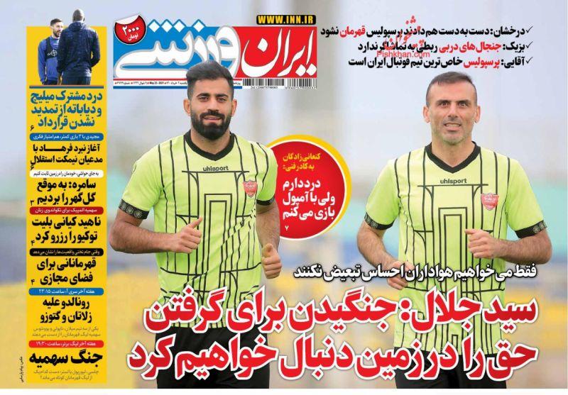 عناوین اخبار روزنامه ایران ورزشی در روز یکشنبه ۲ خرداد