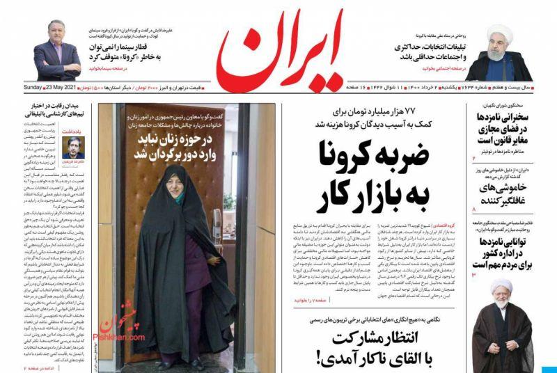 عناوین اخبار روزنامه ایران در روز یکشنبه ۲ خرداد