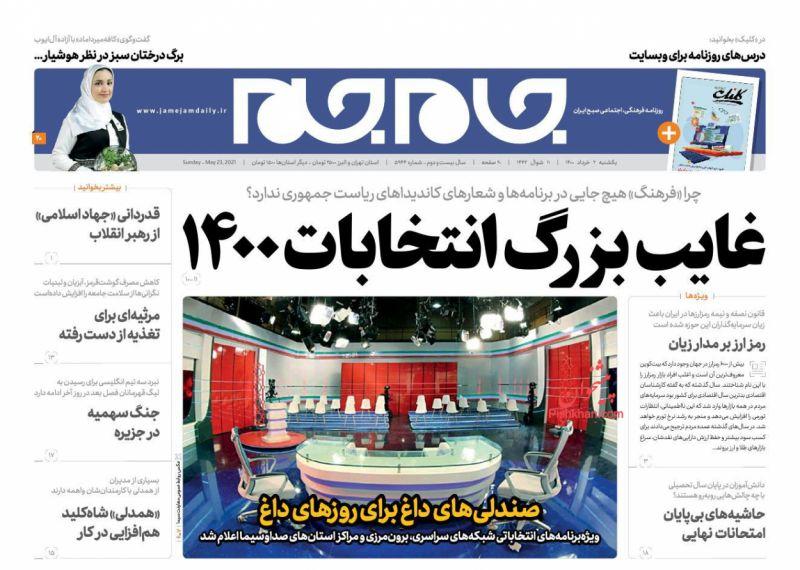 عناوین اخبار روزنامه جام جم در روز یکشنبه ۲ خرداد