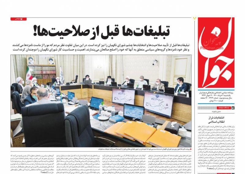عناوین اخبار روزنامه جوان در روز یکشنبه ۲ خرداد