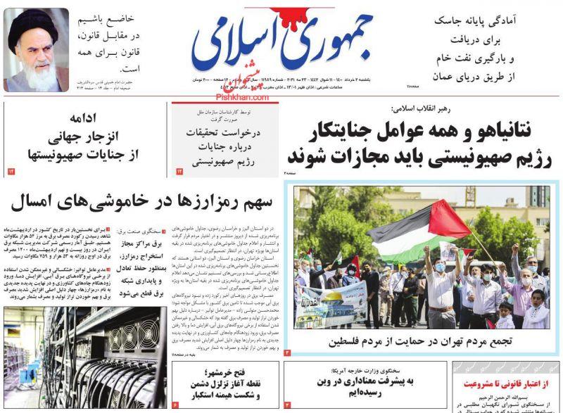 عناوین اخبار روزنامه جمهوری اسلامی در روز یکشنبه ۲ خرداد
