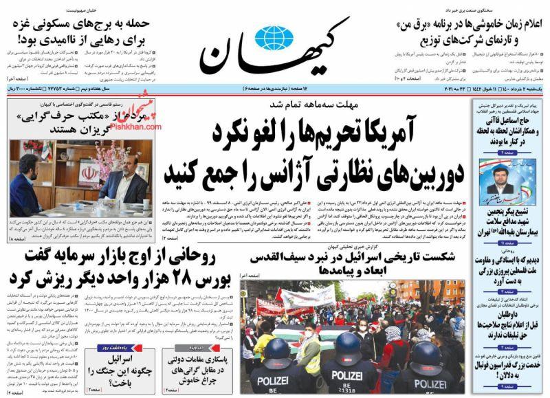 عناوین اخبار روزنامه کيهان در روز یکشنبه ۲ خرداد