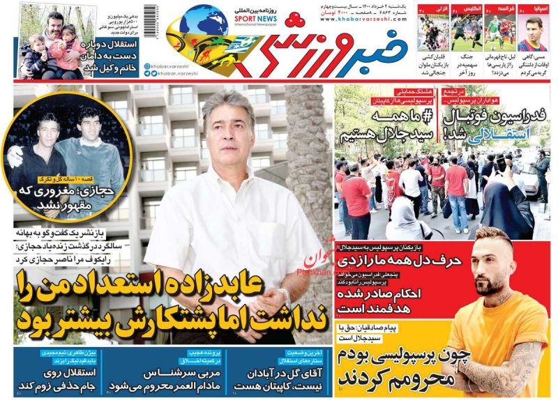 عناوین اخبار روزنامه خبر ورزشی در روز یکشنبه ۲ خرداد