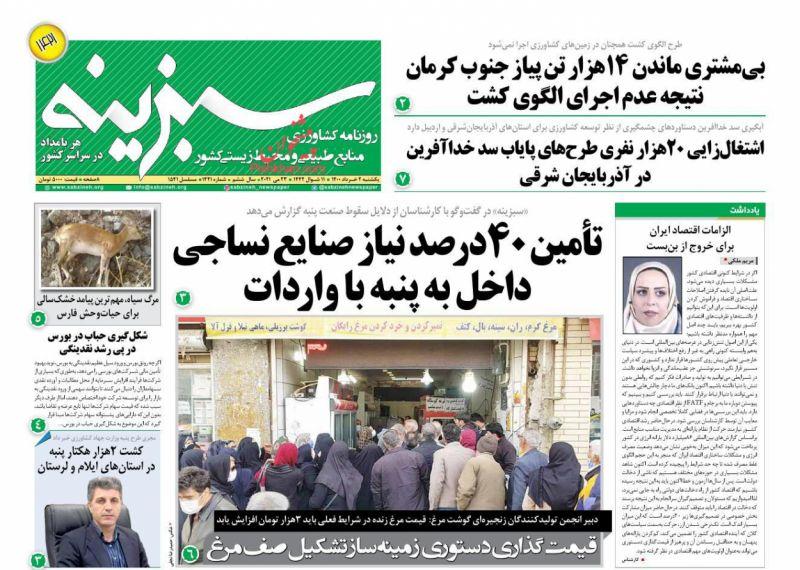 عناوین اخبار روزنامه سبزینه در روز یکشنبه ۲ خرداد