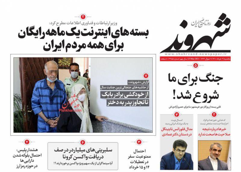 عناوین اخبار روزنامه شهروند در روز یکشنبه ۲ خرداد