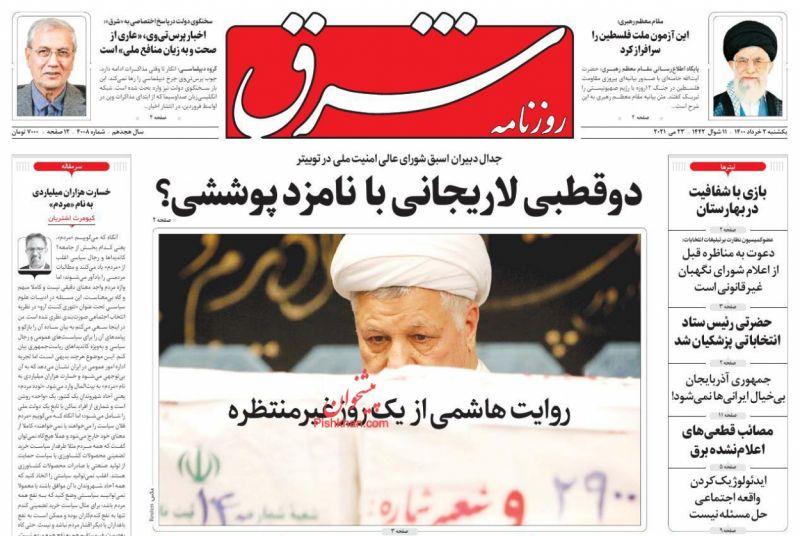 عناوین اخبار روزنامه شرق در روز یکشنبه ۲ خرداد