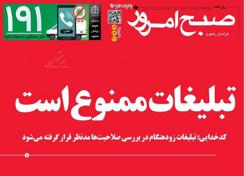 عناوین اخبار روزنامه صبح امروز در روز یکشنبه ۲ خرداد
