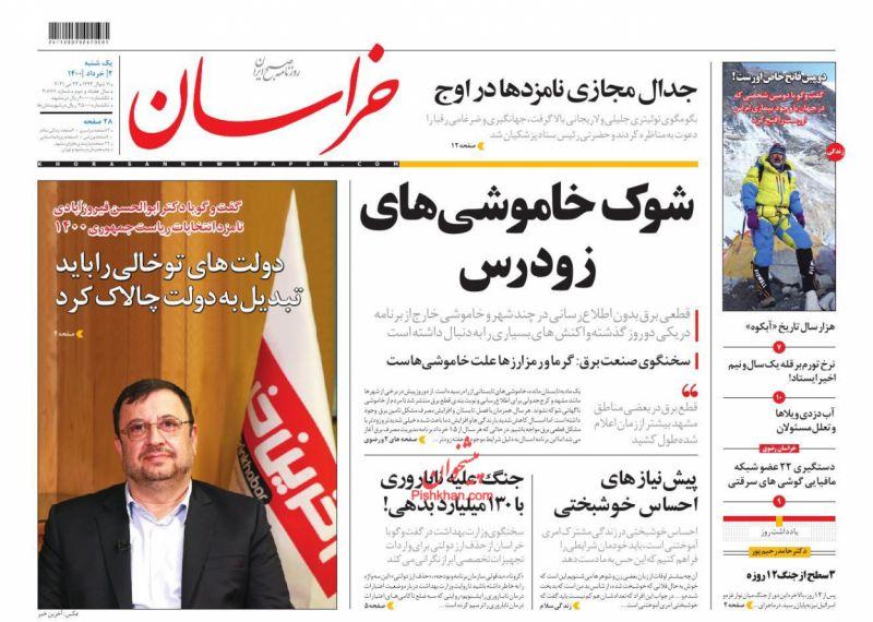 عناوین اخبار روزنامه خراسان در روز یکشنبه ۲ خرداد