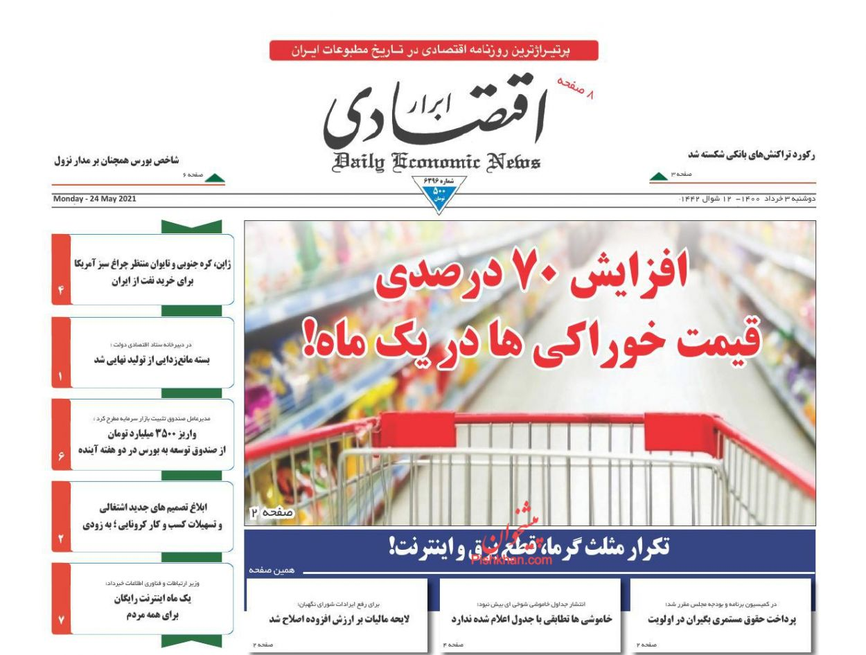 عناوین اخبار روزنامه ابرار اقتصادی در روز دوشنبه ۳ خرداد
