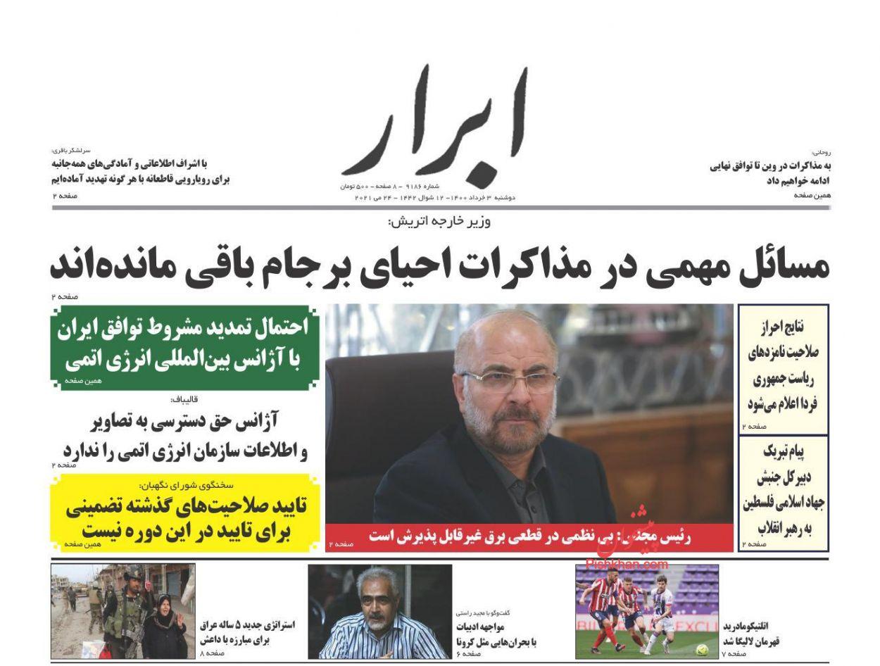 عناوین اخبار روزنامه ابرار در روز دوشنبه ۳ خرداد