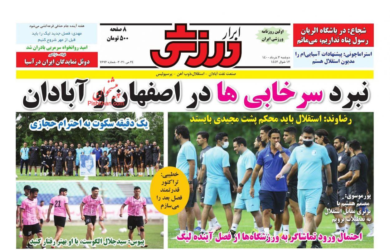 عناوین اخبار روزنامه ابرار ورزشى در روز دوشنبه ۳ خرداد