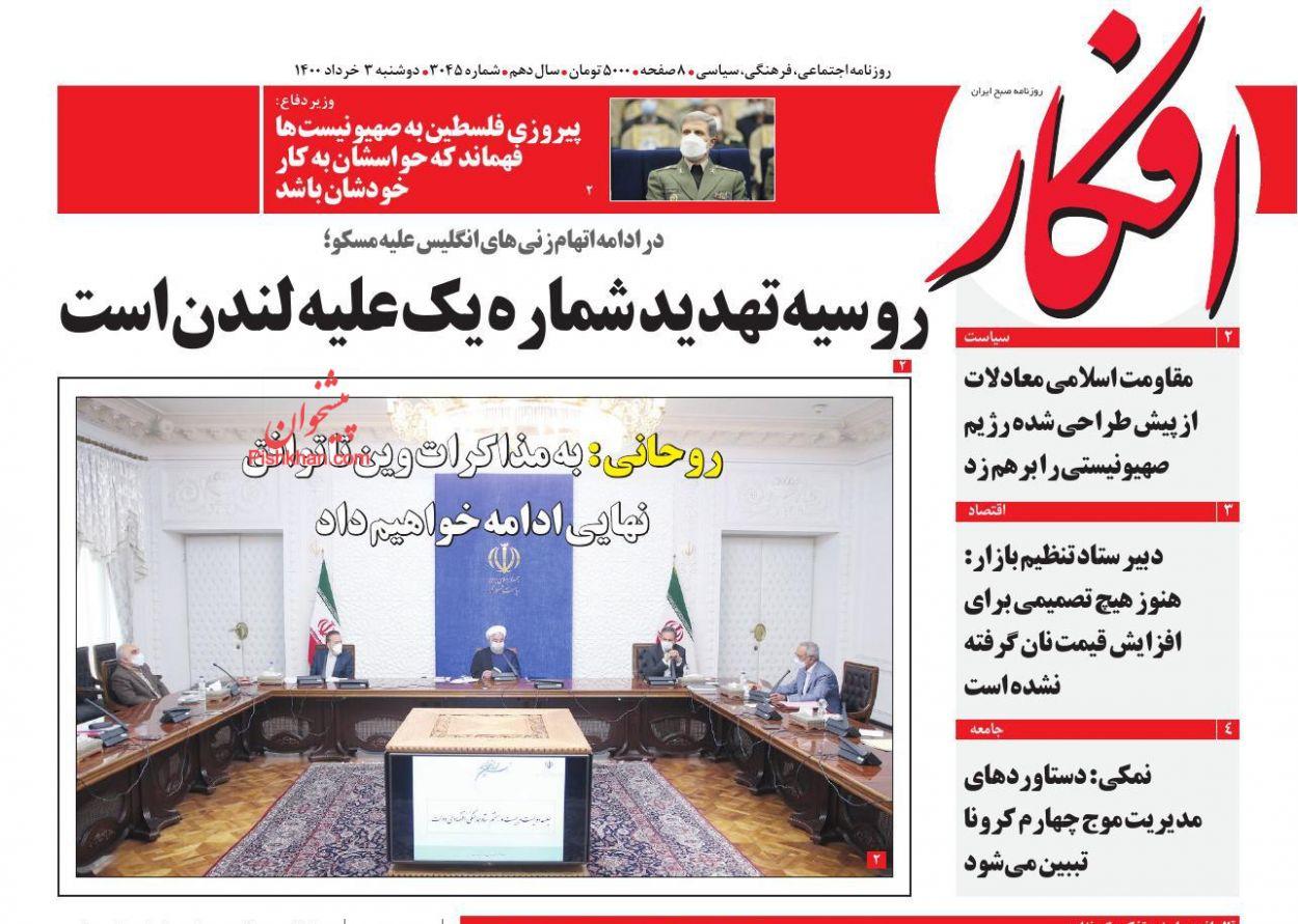 عناوین اخبار روزنامه افکار در روز دوشنبه ۳ خرداد