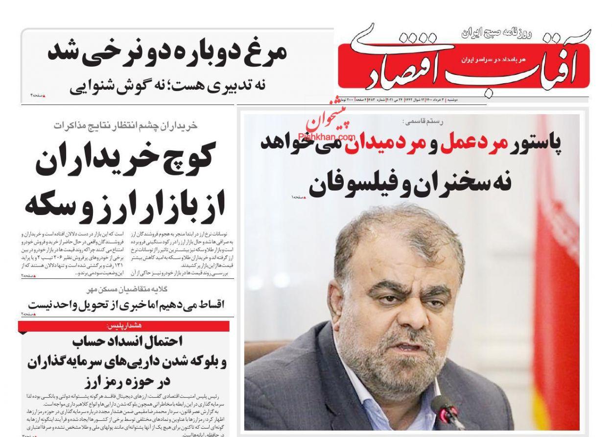 عناوین اخبار روزنامه آفتاب اقتصادی در روز دوشنبه ۳ خرداد