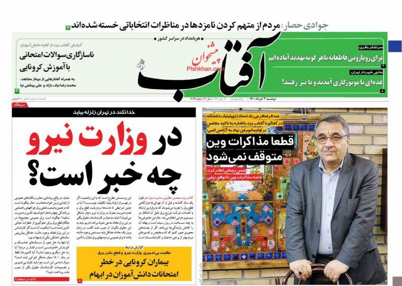 عناوین اخبار روزنامه آفتاب یزد در روز دوشنبه ۳ خرداد