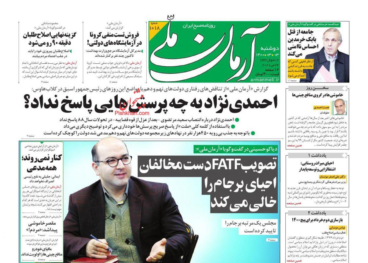 عناوین اخبار روزنامه آرمان ملی در روز دوشنبه ۳ خرداد