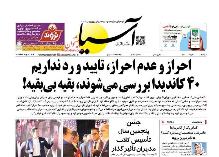 عناوین اخبار روزنامه آسیا در روز دوشنبه ۳ خرداد