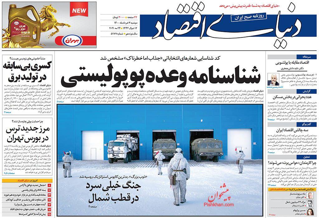 عناوین اخبار روزنامه دنیای اقتصاد در روز دوشنبه ۳ خرداد