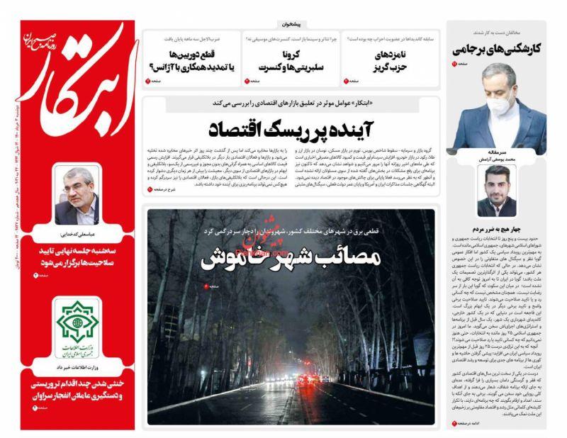 عناوین اخبار روزنامه ابتکار در روز دوشنبه ۳ خرداد