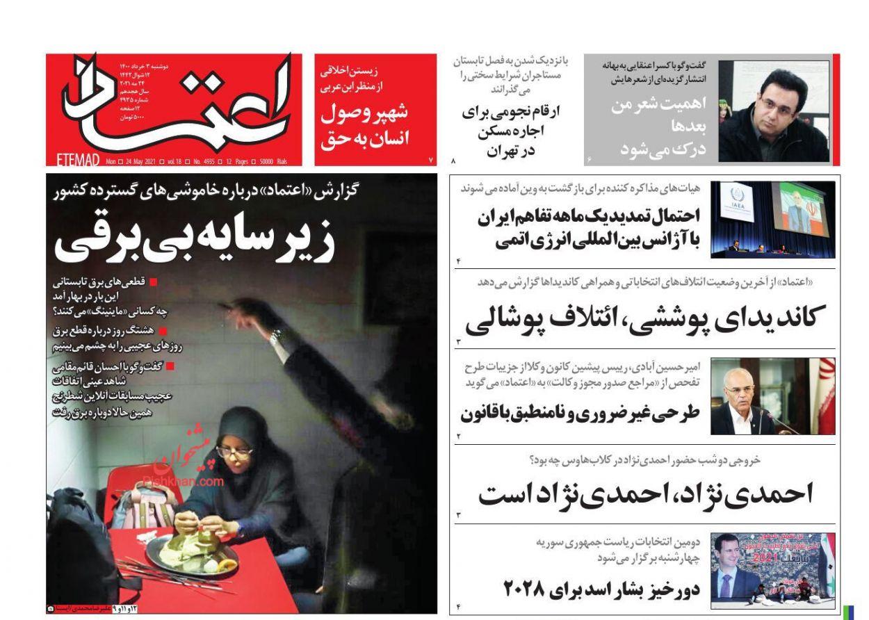 عناوین اخبار روزنامه اعتماد در روز دوشنبه ۳ خرداد