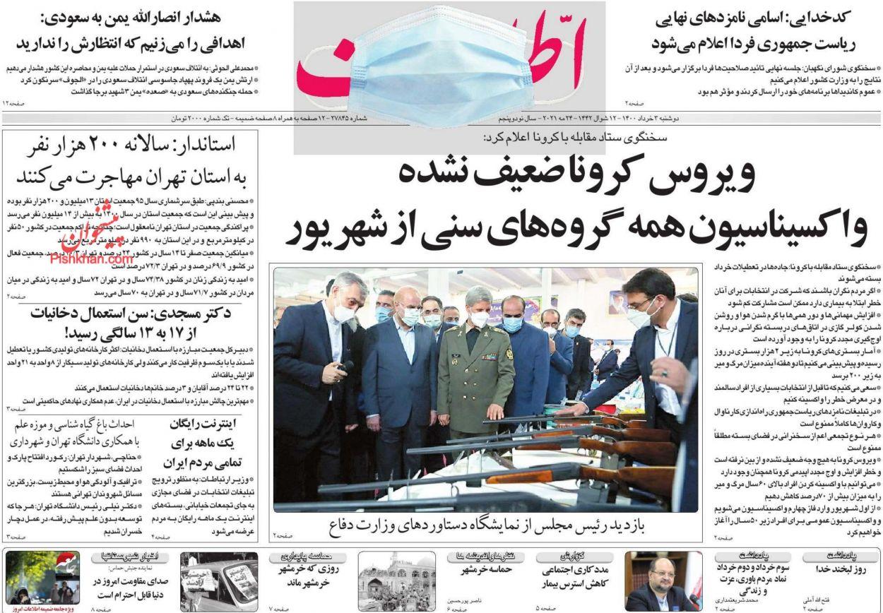 عناوین اخبار روزنامه اطلاعات در روز دوشنبه ۳ خرداد