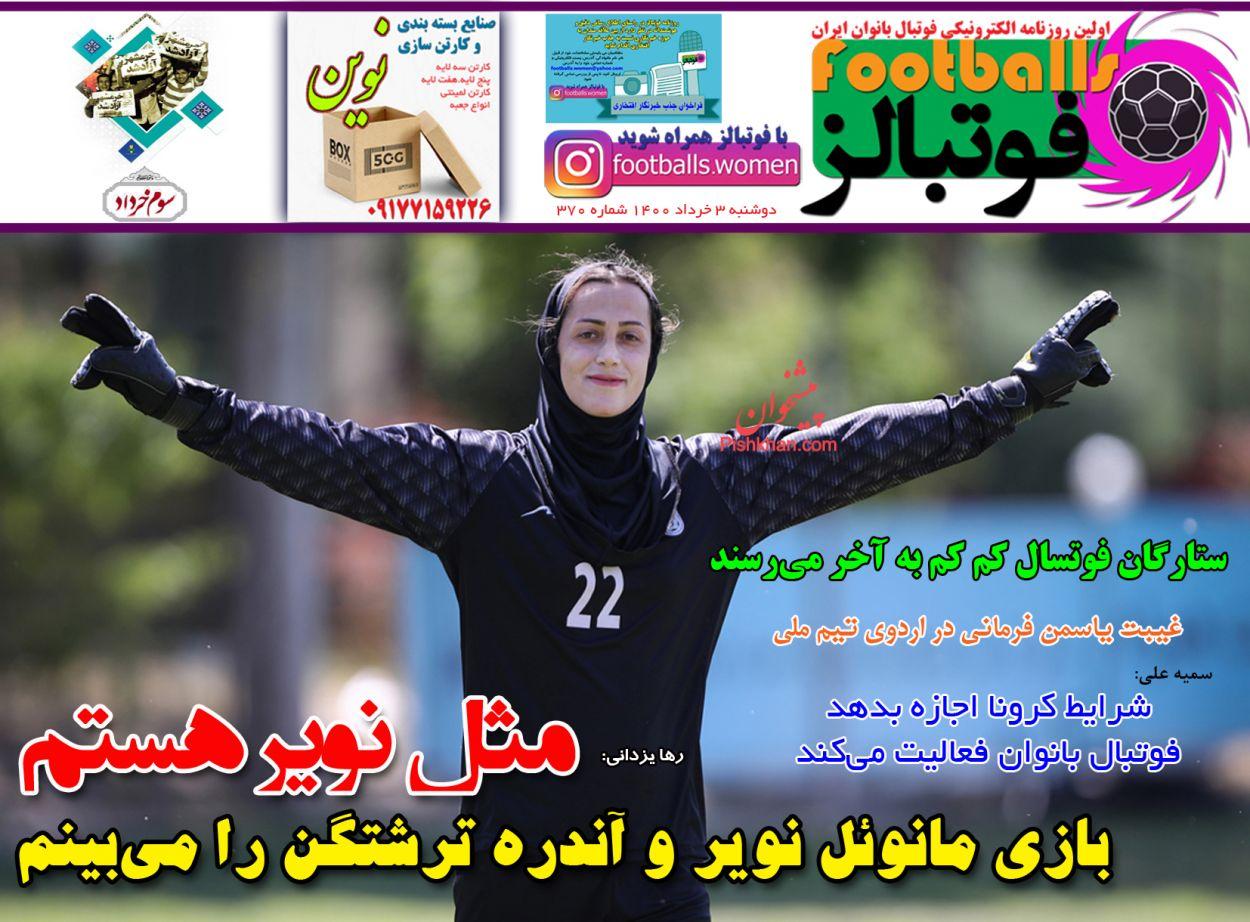 عناوین اخبار روزنامه فوتبالز در روز دوشنبه ۳ خرداد