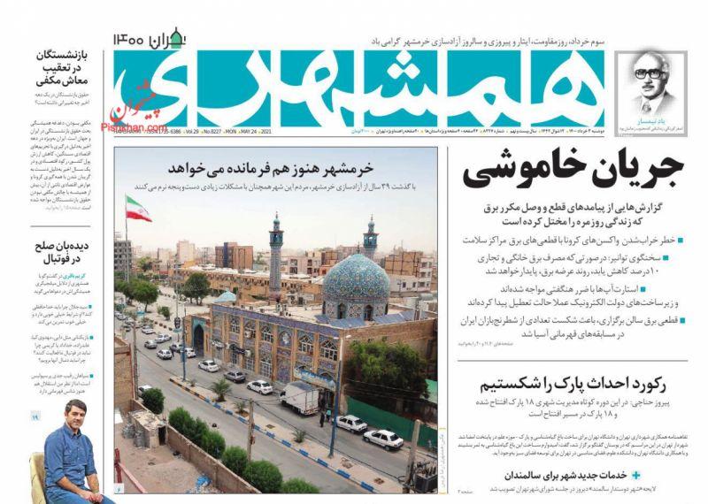 عناوین اخبار روزنامه همشهری در روز دوشنبه ۳ خرداد
