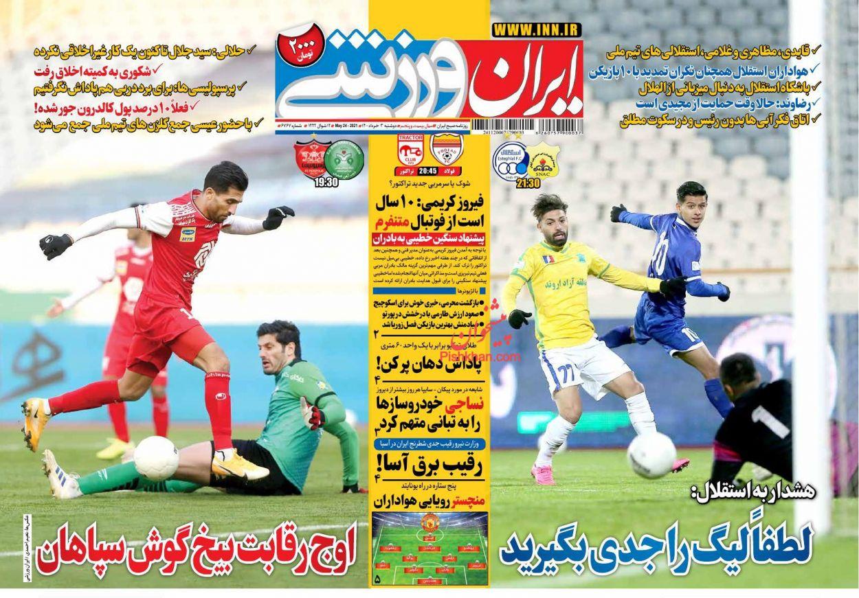 عناوین اخبار روزنامه ایران ورزشی در روز دوشنبه ۳ خرداد