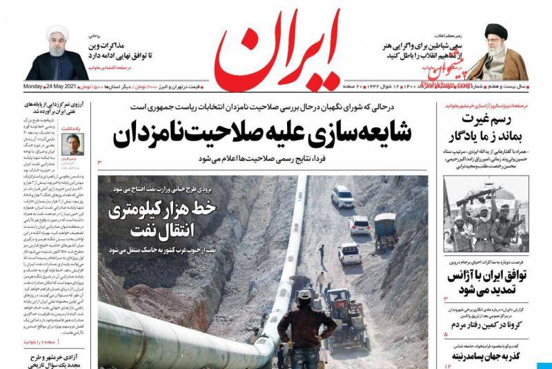 عناوین اخبار روزنامه ایران در روز دوشنبه ۳ خرداد