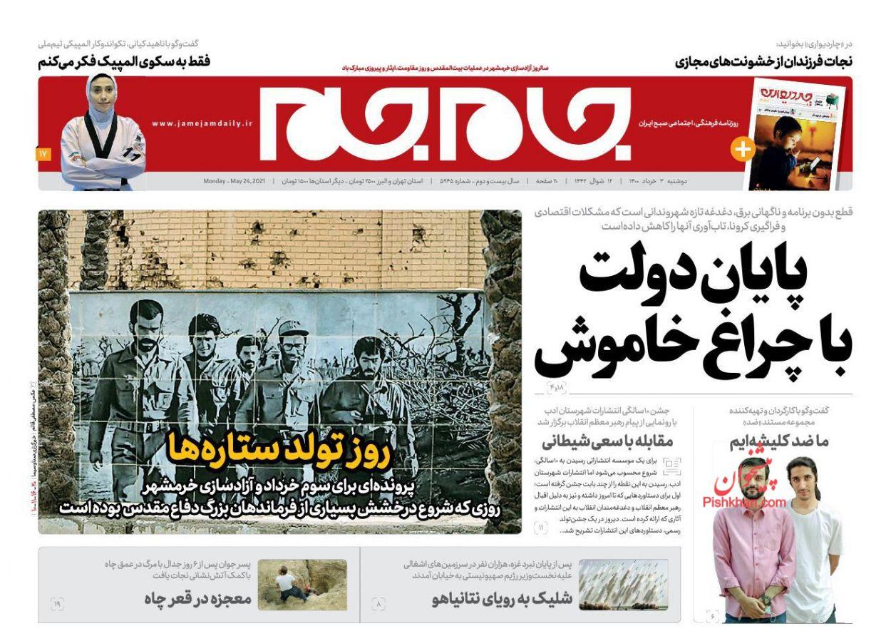 عناوین اخبار روزنامه جام جم در روز دوشنبه ۳ خرداد