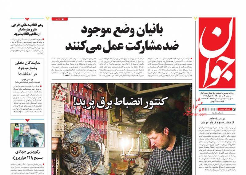 عناوین اخبار روزنامه جوان در روز دوشنبه ۳ خرداد