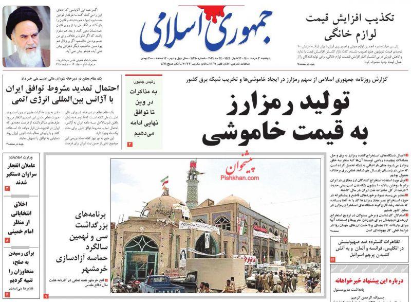 عناوین اخبار روزنامه جمهوری اسلامی در روز دوشنبه ۳ خرداد