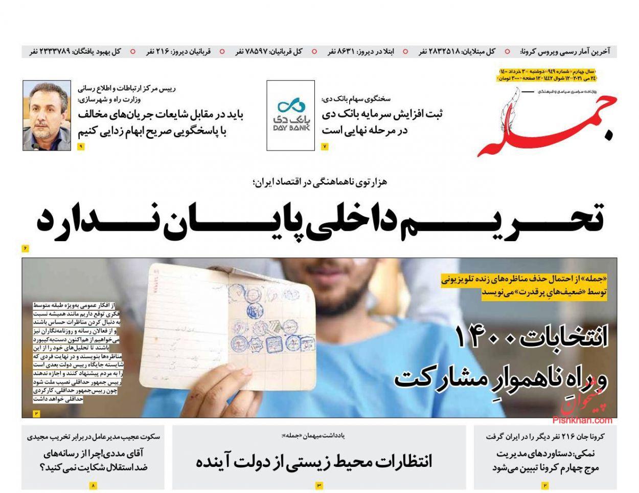 عناوین اخبار روزنامه جمله در روز دوشنبه ۳ خرداد
