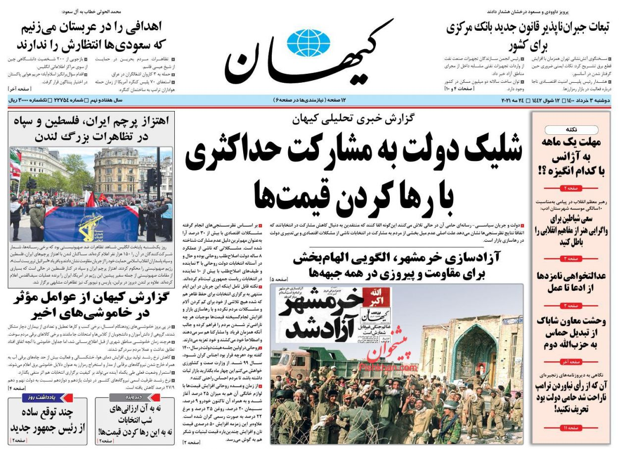 عناوین اخبار روزنامه کيهان در روز دوشنبه ۳ خرداد