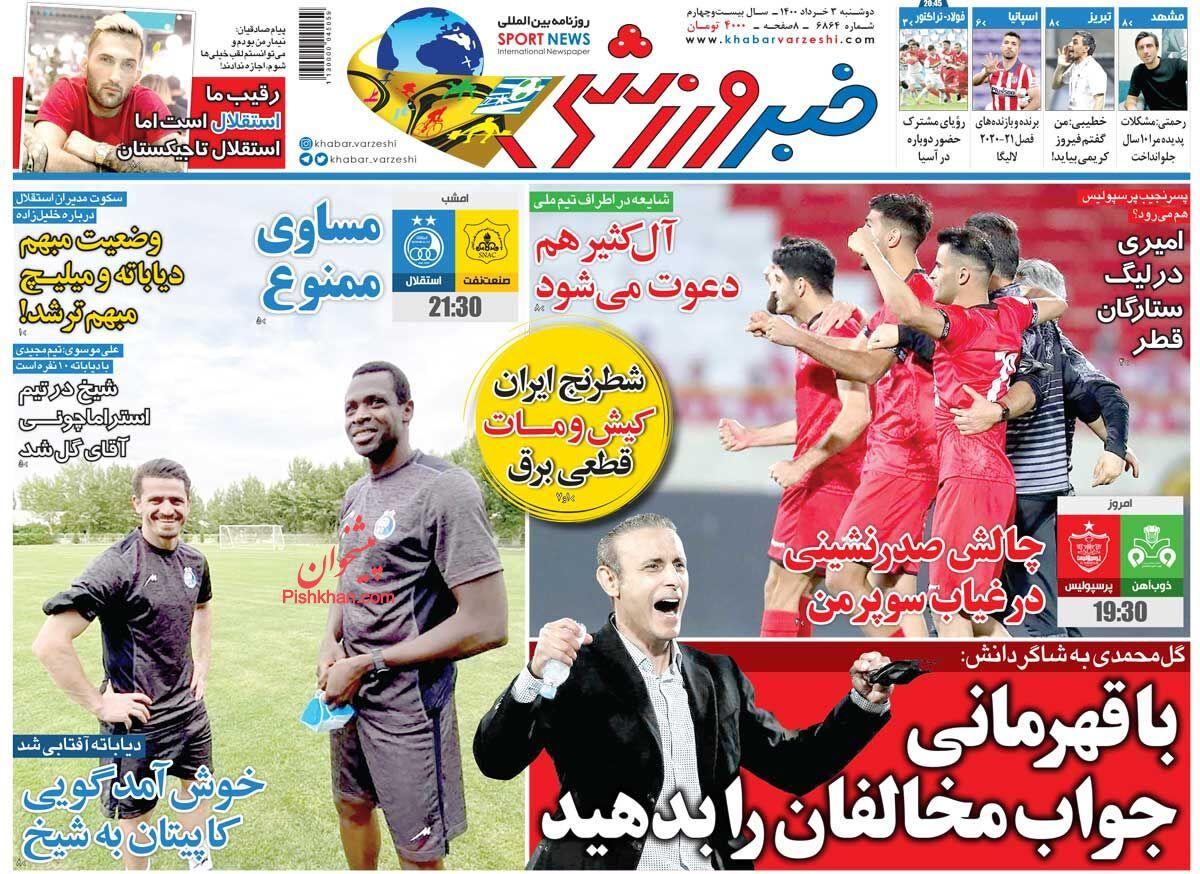 عناوین اخبار روزنامه خبر ورزشی در روز دوشنبه ۳ خرداد
