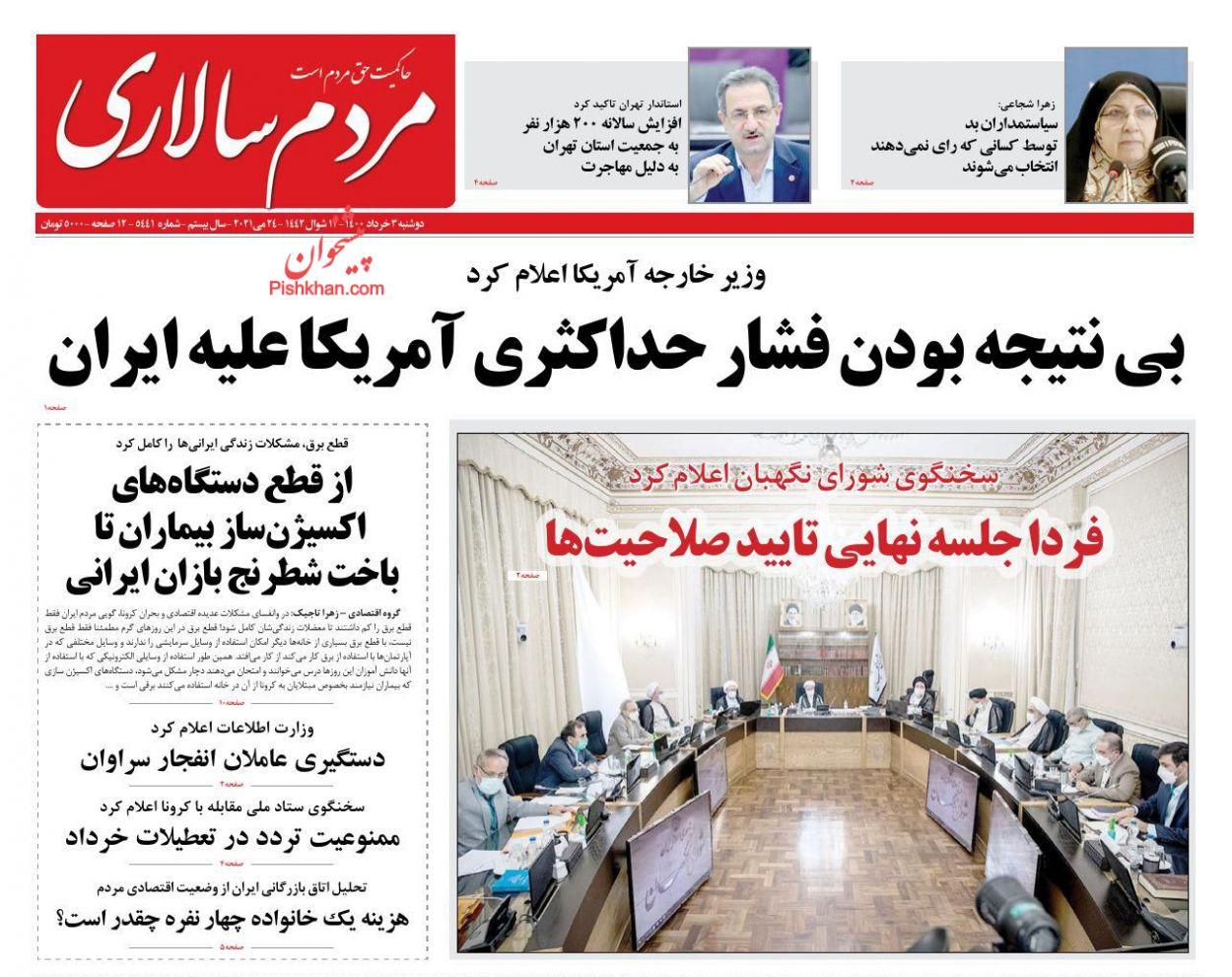 عناوین اخبار روزنامه مردم سالاری در روز دوشنبه ۳ خرداد