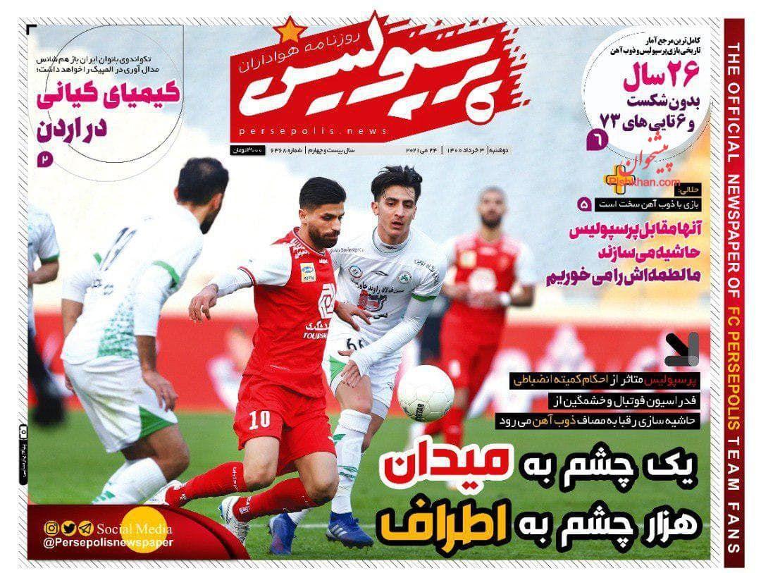 عناوین اخبار روزنامه پرسپولیس در روز دوشنبه ۳ خرداد