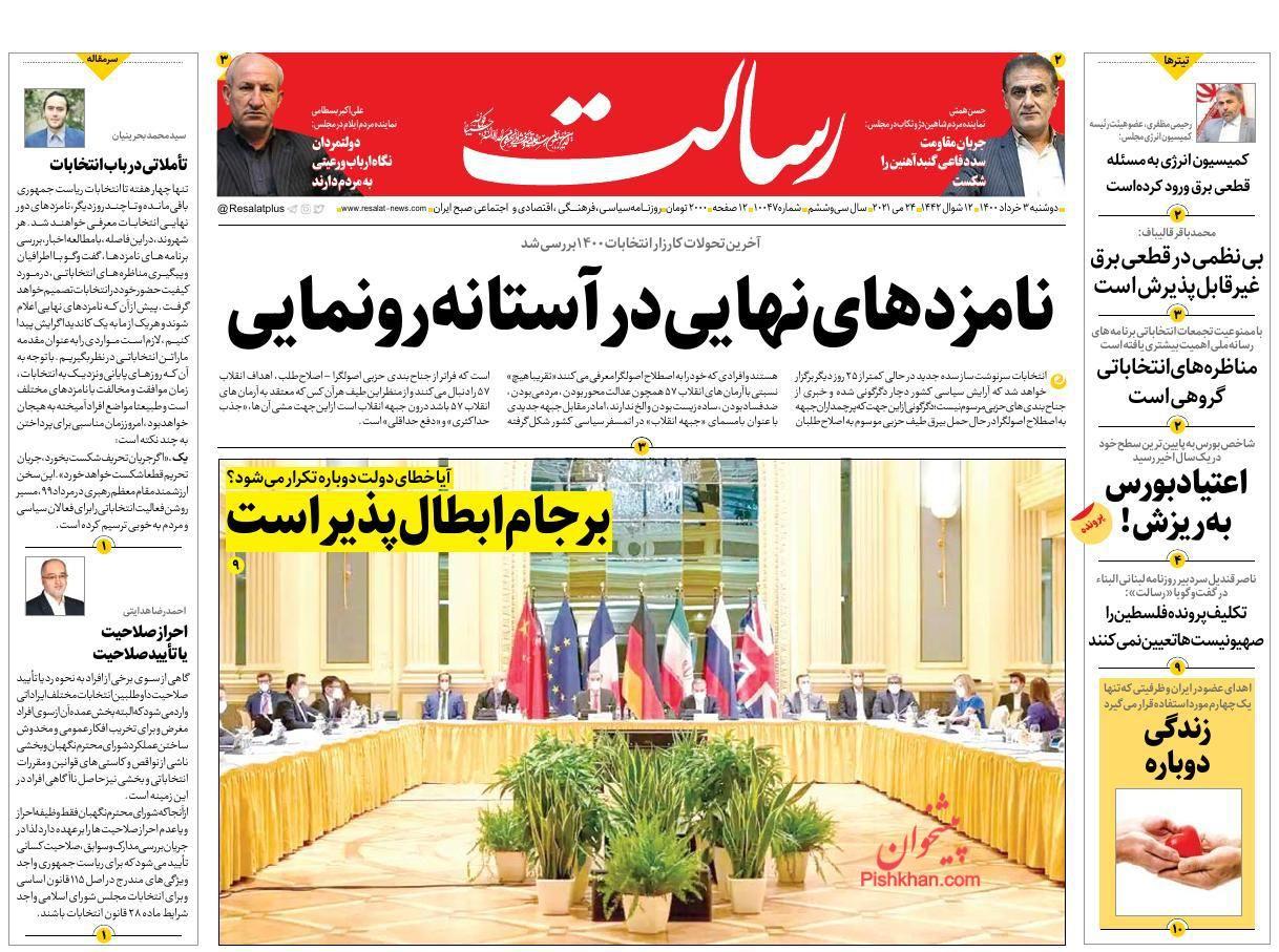 عناوین اخبار روزنامه رسالت در روز دوشنبه ۳ خرداد
