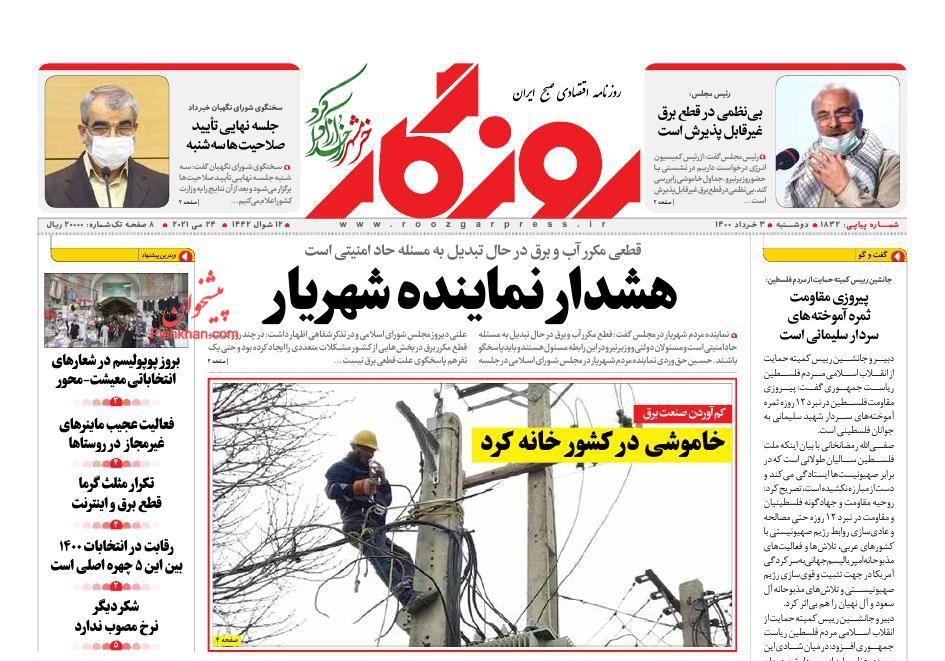 عناوین اخبار روزنامه روزگار در روز دوشنبه ۳ خرداد
